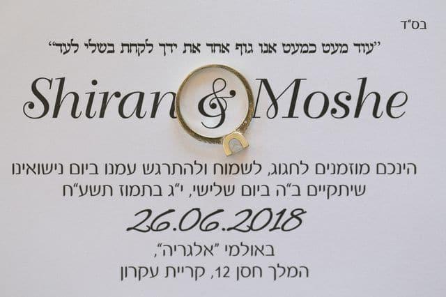 חבילת צילום חתונה בתל אביב
